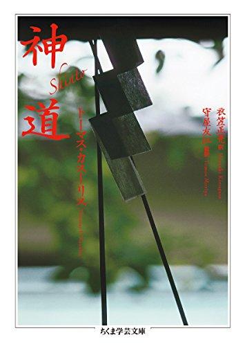 神道 (ちくま学芸文庫)の詳細を見る