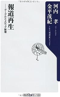 報道再生 グーグルとメディア崩壊 (角川oneテーマ21)