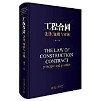 Project contract laws. rules and practice(Chinese Edition)
