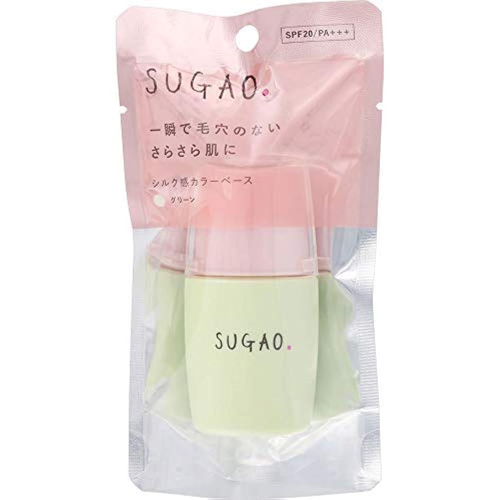 薬剤師ご飯伝染病SUGAO シルク感カラーベース グリーン × 12個セット
