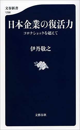 日本企業の復活力 コロナショックを超えて (文春新書)