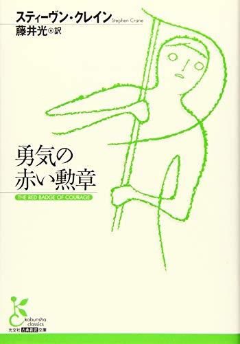 勇気の赤い勲章 (光文社古典新訳文庫)