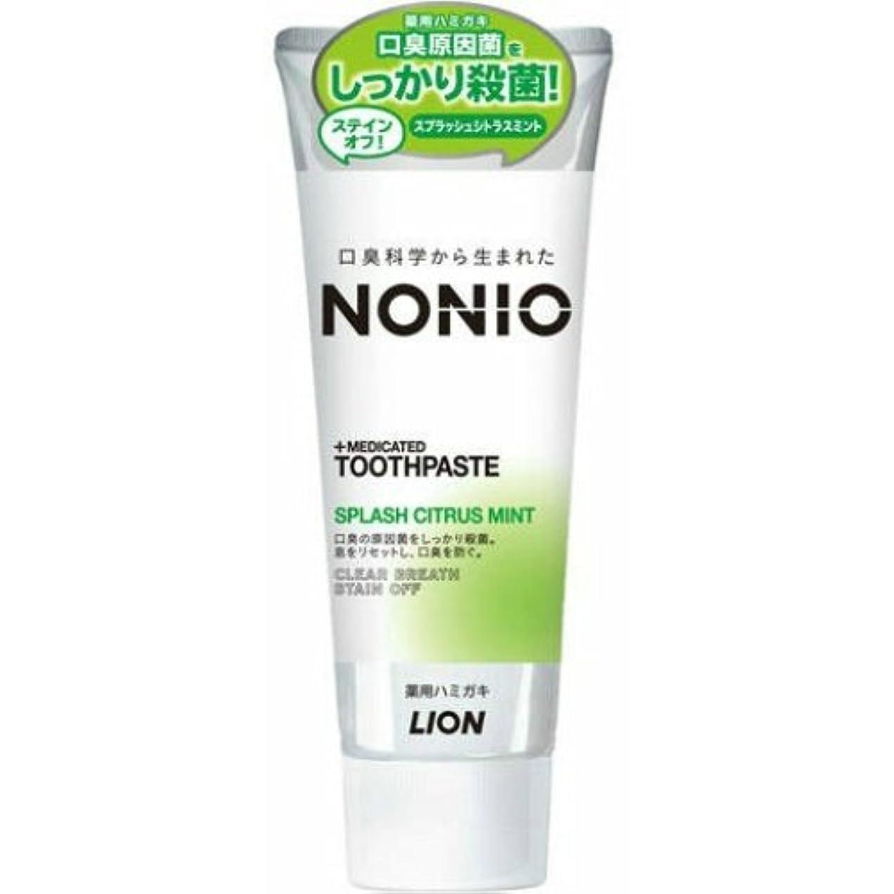 こしょう枯渇化合物LION ライオン ノニオ NONIO 薬用ハミガキ スプラッシュシトラスミント 130g 医薬部外品 ×010点セット(4903301259312)