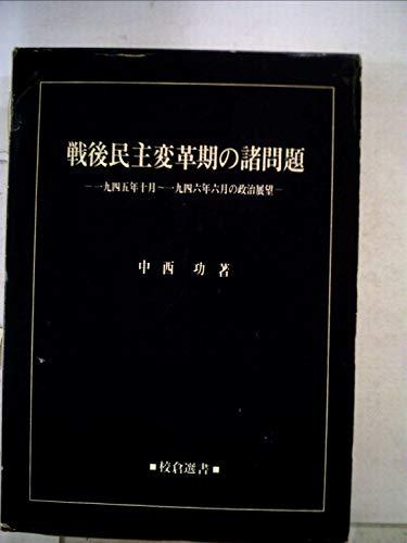 戦後民主変革期の諸問題―一九四五年十月-一九四六年六月の政治展望 (1972年) (校倉選書)
