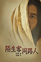 The Stranger on the Road to Emmaus (Chinese Simplified) (Chinese Edition)