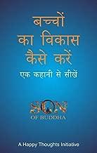 Bachhon Ka Vikas Kaise Kare - Ek Kahani Se Sikhe (Hindi Edition)