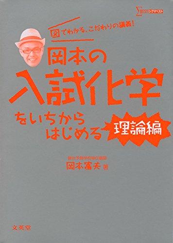 岡本の入試化学をいちからはじめる[理論編] (シグマベスト)