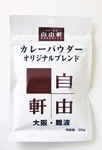 Premium Japanese Curry Powder 35g From Jiyuken Osaka Restaurant original blend 自由軒 大阪名物カレー