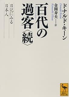 百代の過客 〈続〉 日記にみる日本人 (講談社学術文庫)