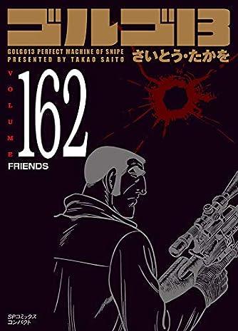 ゴルゴ13 162 FRIENDS (SPコミックスコンパクト)