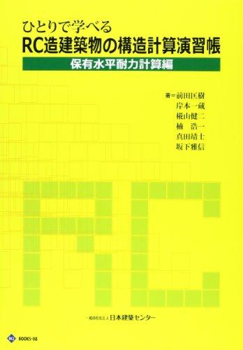 ひとりで学べるRC造建築物の構造計算演習帳―保有水平耐力計算編 (BCJ books)の詳細を見る