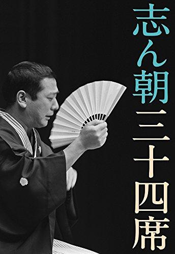 志ん朝三十四席 DVD全8枚+CD全5枚【NHKスクエア限定商品】