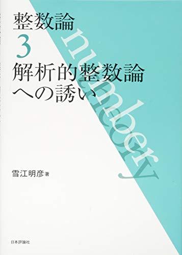 整数論3: 解析的整数論への誘い