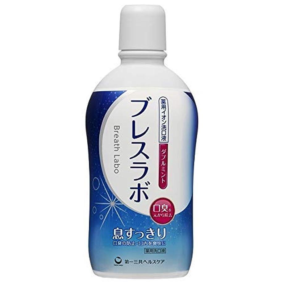 ローン予測するバスタブ第一三共ヘルスケア 薬用イオン洗口液 ブレスラボ マウスウォッシュ ダブルミント 450mL
