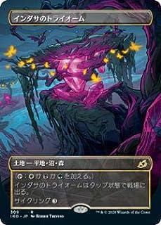 マジックザギャザリング IKO JP 309 インダサのトライオーム (日本語版 レア) イコリア:巨獣の棲処 Ikoria: Lair of Behemoths