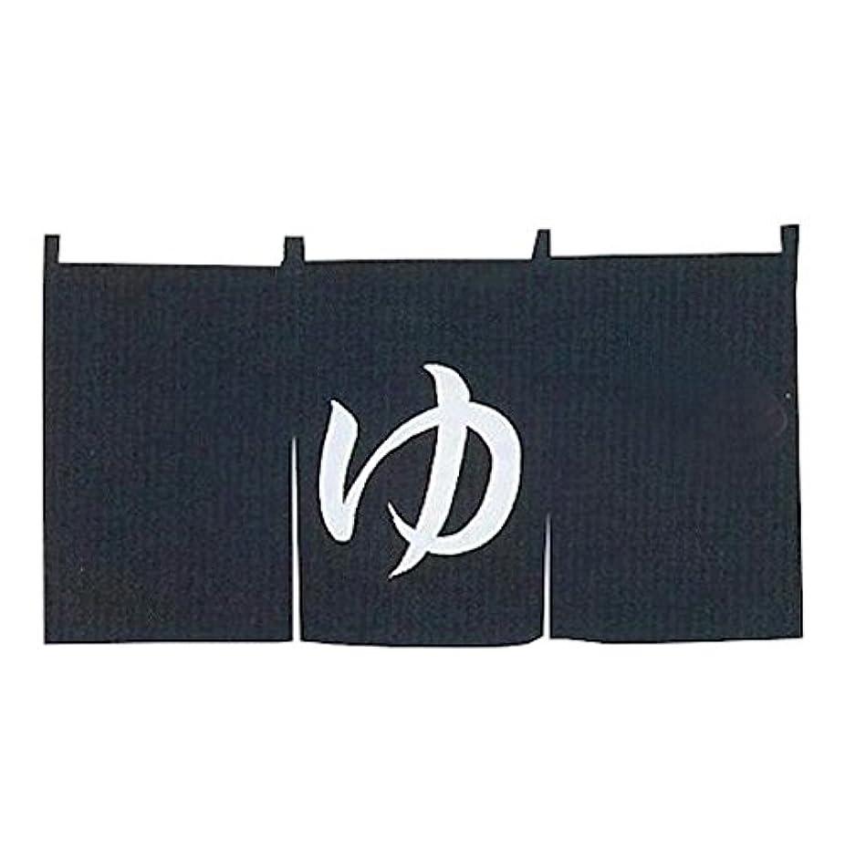 ブースワゴン検体のれん 暖簾 (丈45cm  巾85cm 綿100%) (as7176)風呂 ゆ