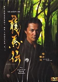 Ryomaden / The Legend of Ryoma Sakamoto (Season 3) Japanese Tv Drama Dvd NTSC All Region 3 Dvd Digipak Boxset (Japanese Audio with English Sub)