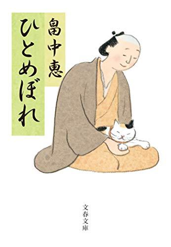 ひとめぼれ (文春文庫)