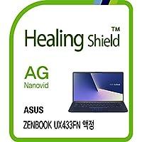 Healingshield/ヒーリングシールド ノートパソコン液晶保護フィルム(Asus Zenbook UX433FN用)