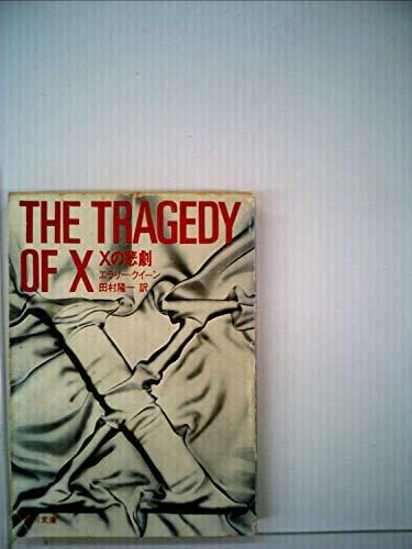 Xの悲劇 (角川文庫 赤)の詳細を見る