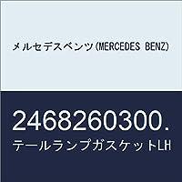 メルセデスベンツ(MERCEDES BENZ) テールランプガスケットLH 2468260300.