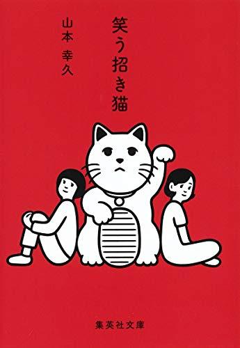 笑う招き猫 / 山本 幸久