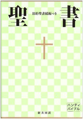聖書 旧約続編つき - 新共同訳