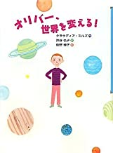 How Oliver Olson Changed the World (Japanese Edition) by Mills, Claudia (2010) Hardcover