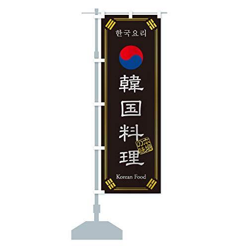 韓国料理 のぼり旗 サイズ選べます(ジャンボ90x270cm 左チチ)