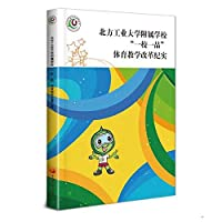 Documentary on the reform of physical education in the one school. one product affiliated school of North China University of Technology(Chinese Edition)