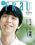 FRaU (フラウ) 2021年 8月号 [雑誌]