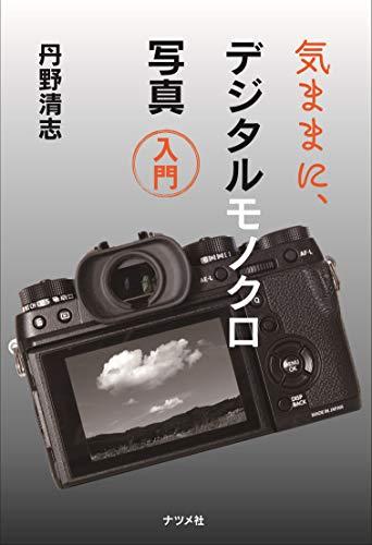 気ままに、デジタルモノクロ写真入門 - 丹野 清志