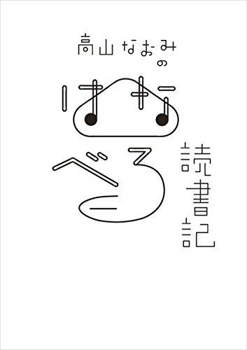高山なおみのはなべろ読書記 (ダ・ヴィンチブックス)