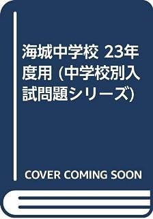 海城中学校 23年度用 (中学校別入試問題シリーズ)