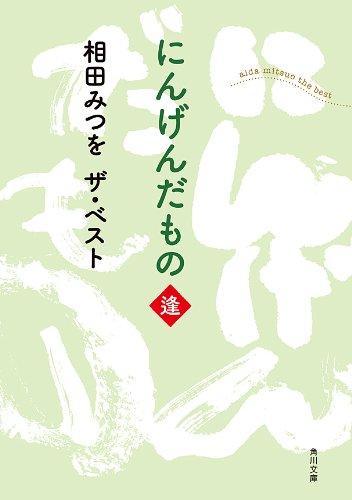 相田みつを ザ・ベスト にんげんだもの 逢 「相田みつを ザ・ベスト」シリーズ (角川文庫)