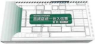 トッパン・フォームズ 百貨店統一伝票 手書用 委託 100セット入 H-BH36