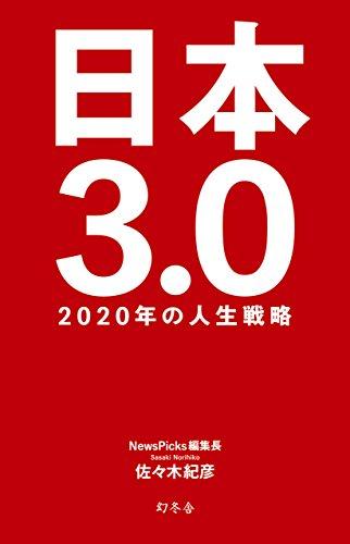 日本3.0 2020年の人生戦略の詳細を見る