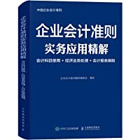 Application of Accounting Standards for Business Practices, Accounting Accounts, Economic Business Processing, Accounting Statements(Chinese Edition)