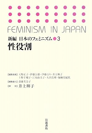 性役割 (新編 日本のフェミニズム 3)