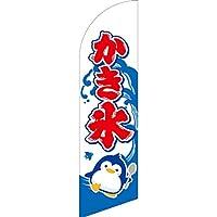 のぼり かき氷 白 セイルバナー(大サイズ) SB-25 (受注生産)