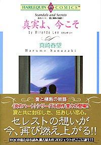 真実よ、今こそ―炎のハートー愛と情熱の物語5 (エメラルドコミックス ハーレクインシリーズ 炎のハート-愛と情熱の物語)