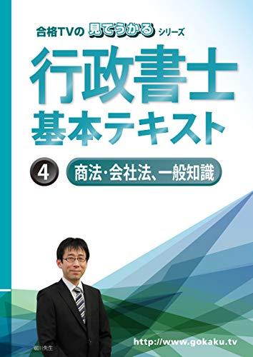 2021行政書士合格講座テキスト 4 商法・会社法、一般知識