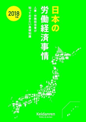 日本の労働経済事情―人事・労務担当者が知っておきたい基礎知識(2018年版)の詳細を見る