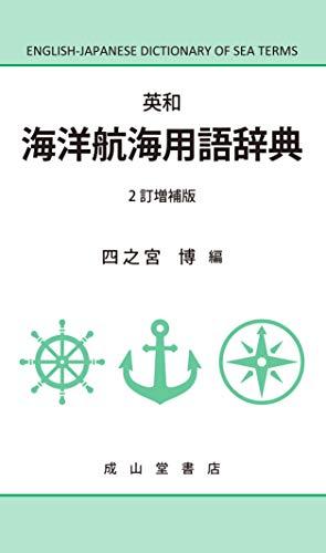 英和 海洋航海用語辞典(2訂増補版)