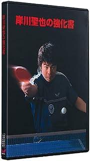 [バタフライ] 岸川聖也の強化書 DVD版 81020