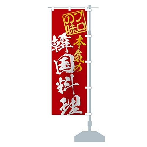 韓国料理 のぼり旗 サイズ選べます(スリム45x180cm 右チチ)