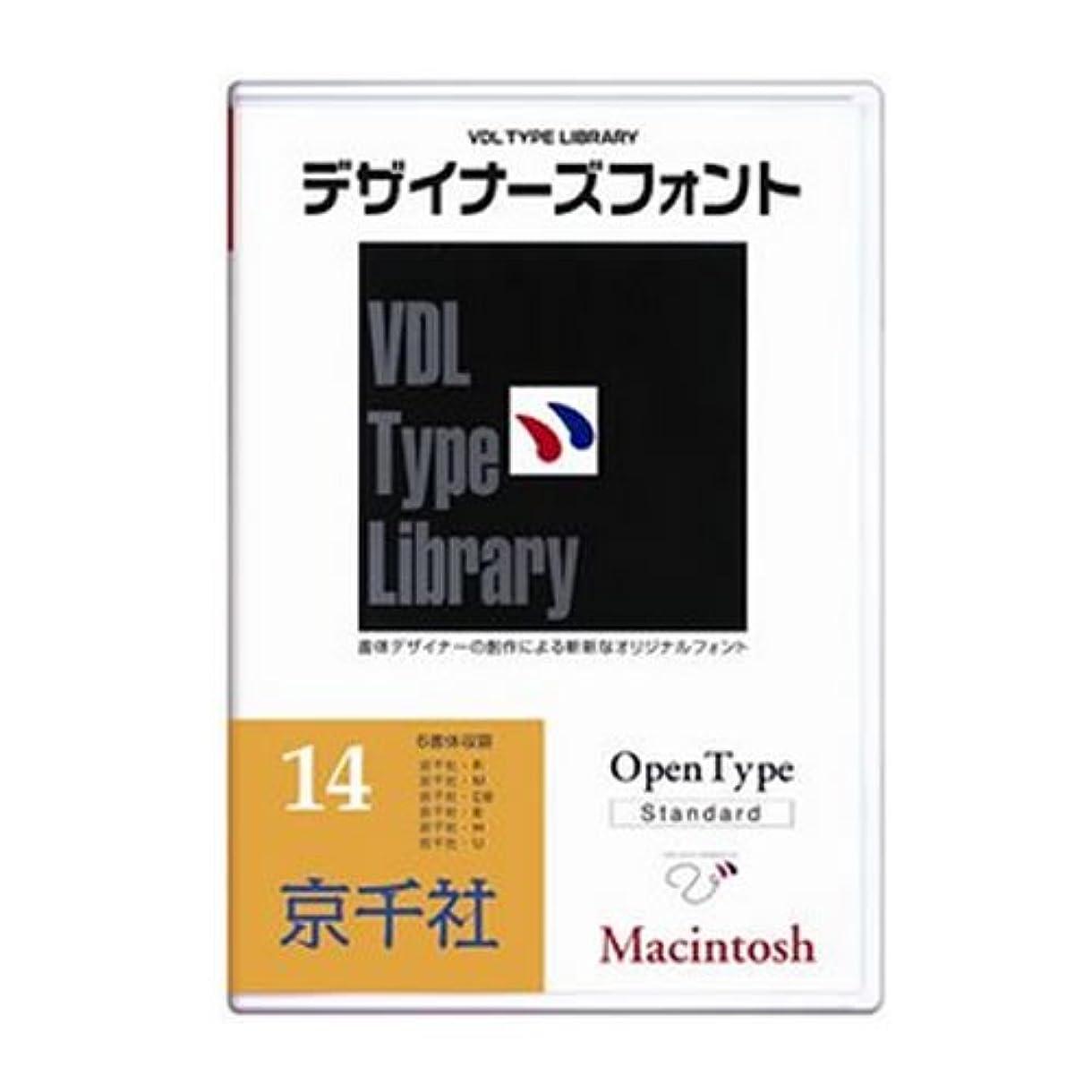 診断する構造的案件VDL Type Library デザイナーズフォント OpenType (Standard) Windows Vol.14 京千社