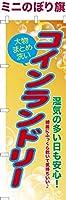 卓上ミニのぼり旗 「コインランドリー2」 短納期 既製品 13cm×39cm ミニのぼり