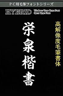 高解像度毛筆フォント 栄泉楷書(えいせんかいしょ)