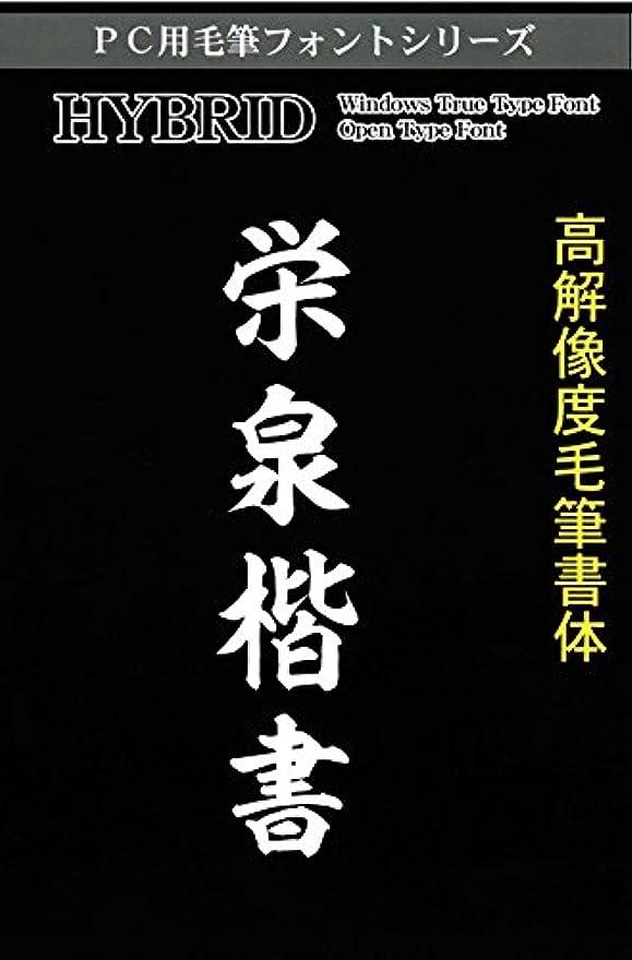 またはどちらかかりて休憩高解像度毛筆フォント 栄泉楷書(えいせんかいしょ)